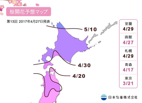 2017年桜の開花・満開予想(第13...