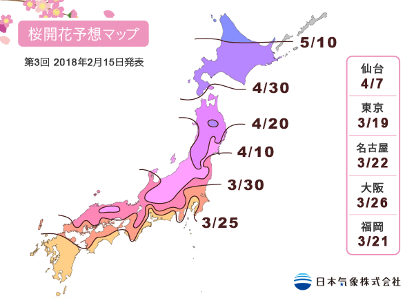 2018年第3回桜開花予想マップ