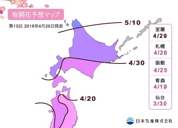 2018年桜の開花・満開予想(第13...