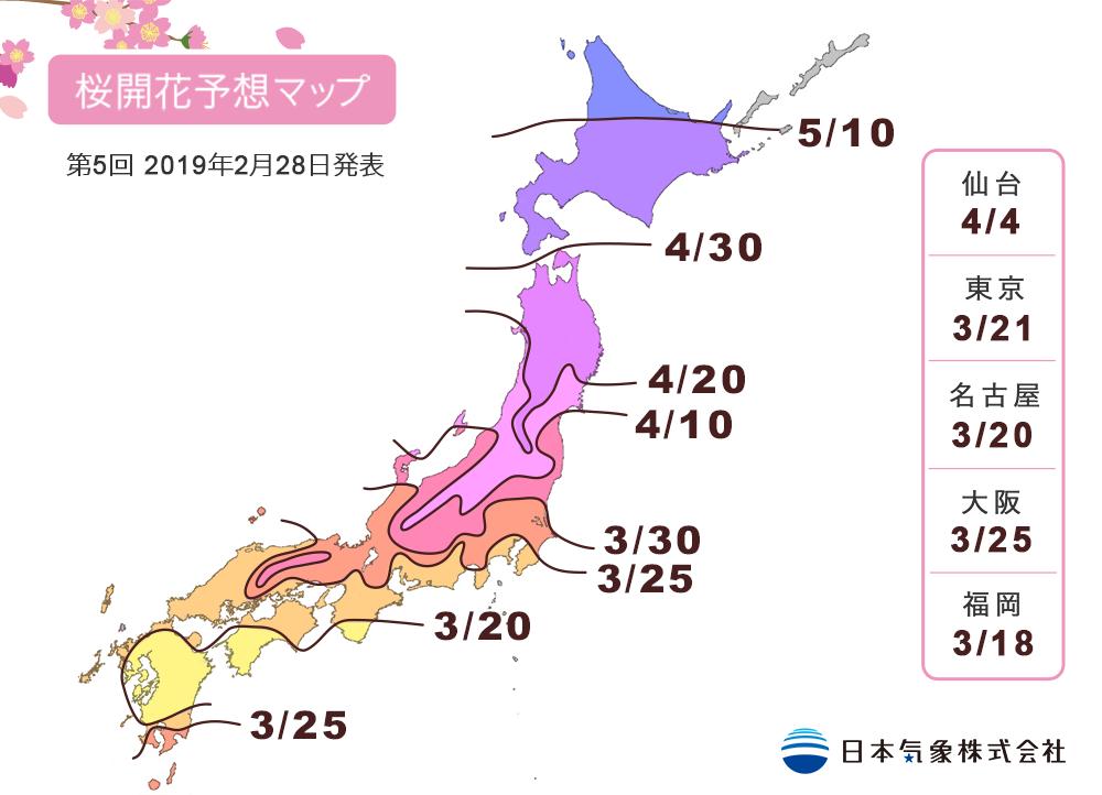 2019年第5回桜開花予想マップ