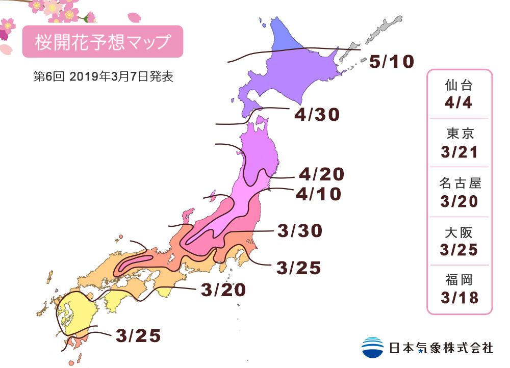 2019年第6回桜開花予想マップ