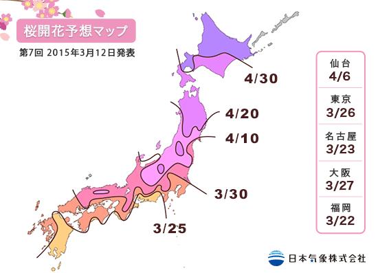 2015年桜開花予想マップ