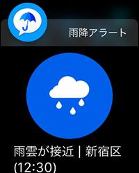 雨降りアラート 通知