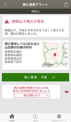 噴火速報アラート 詳細