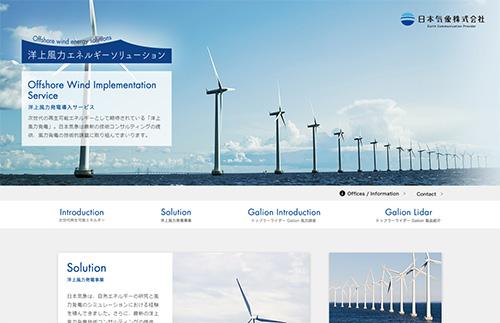 洋上風力エネルギーソリューション