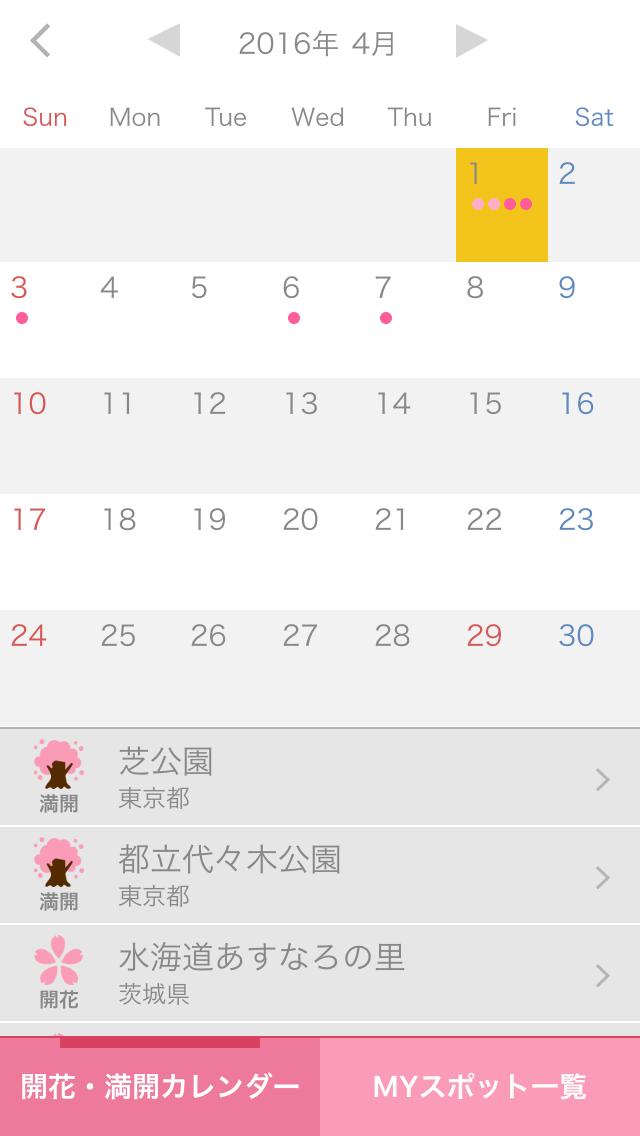 桜のきもち 開花・満開カレンダー