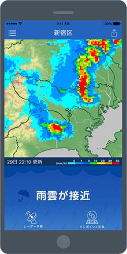 雨降りアラート アプリ画面