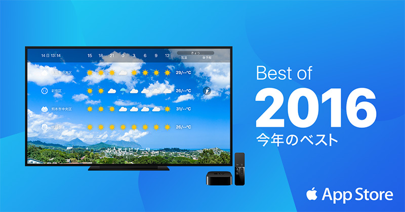 お天気ナビゲータ for TV 「App Store Best of 2016」