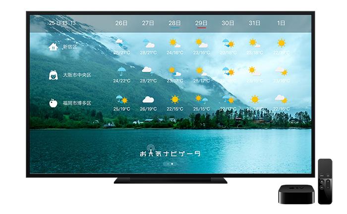 お天気ナビゲータ for TV
