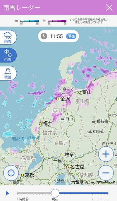 雨雪レーダー