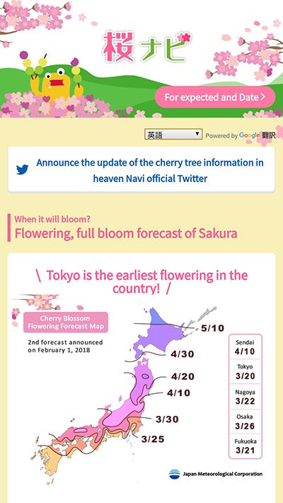お天気ナビゲータ 桜ナビ
