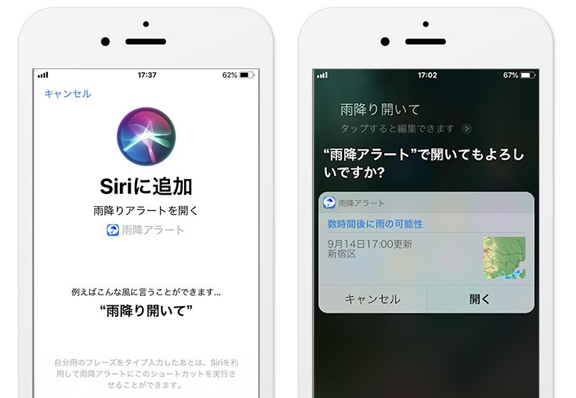 雨降りアラート「Siri-Shortcuts」