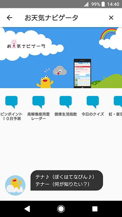my daiz「お天気ナビゲータ」トップ画面