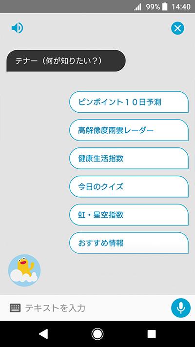 my daiz「お天気ナビゲータ」対話