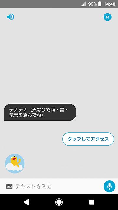 my daiz「お天気ナビゲータ」対話 高解像度レーダー