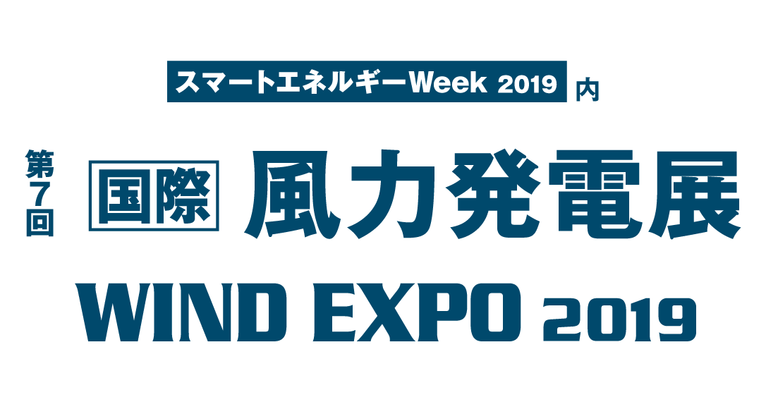 WIND EXPO 2019