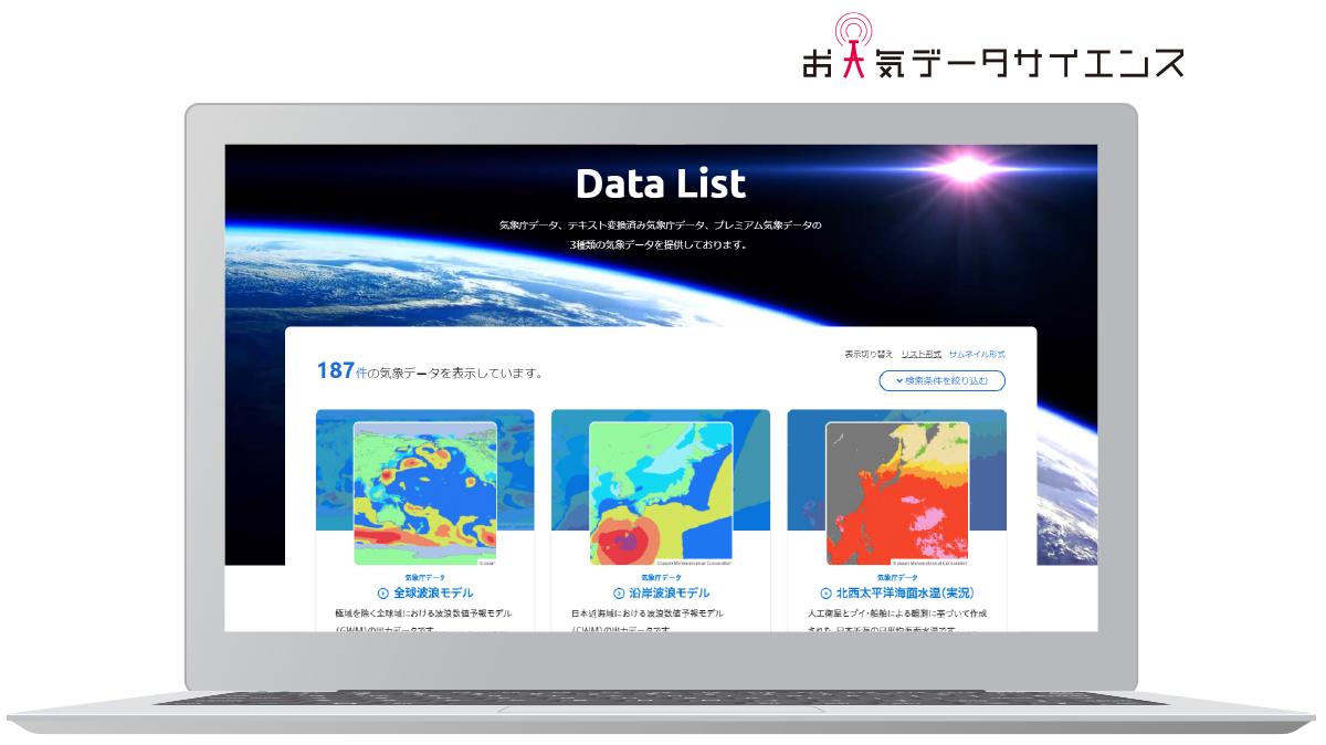 お天気データサイエンス