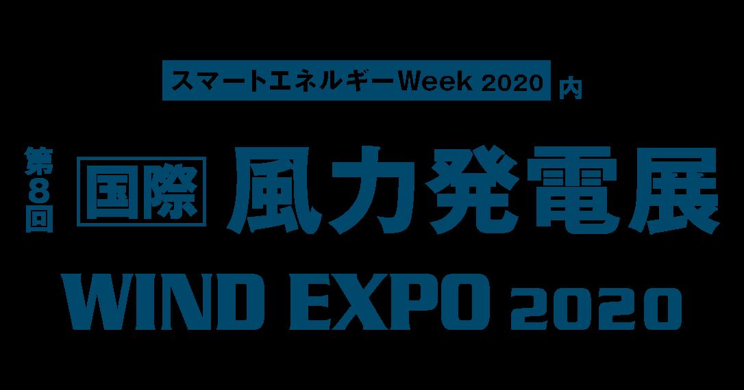 WIND EXPO 2020