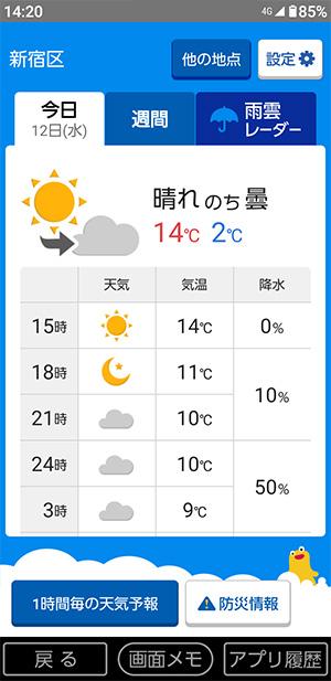 BASIO4 天気アプリ 今日の天気