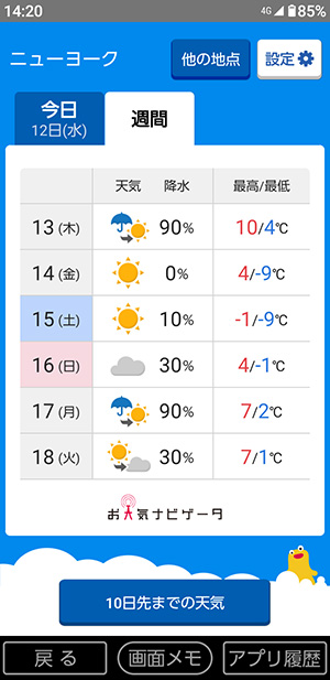 BASIO4 天気アプリ 週間天気