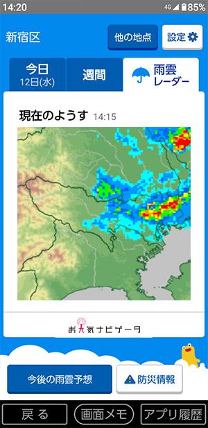 BASIO4 天気アプリ 雨雲レーダー