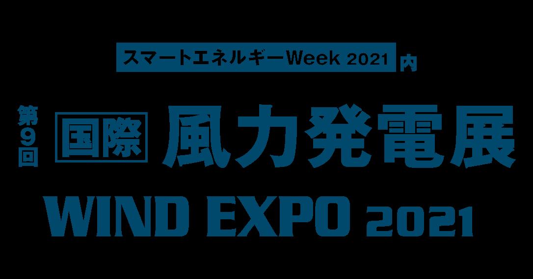 WIND EXPO 2021
